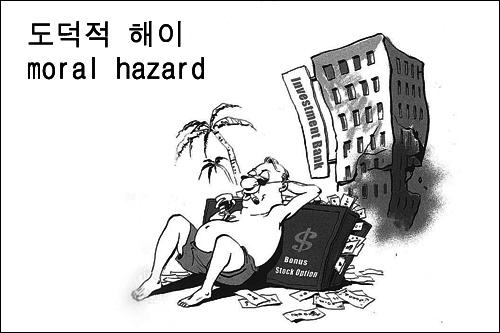 moral_hazard.jpg